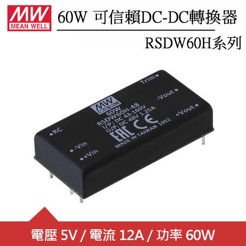 MW明緯 RSDW60H-05 單組輸出可信賴5V轉換器 (60W)
