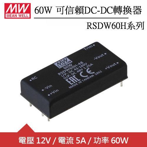 MW明緯 RSDW60H-12 單組輸出可信賴12V轉換器 (60W)