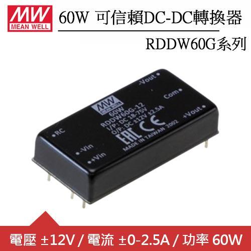 MW明緯 RDDW60G-12 雙組輸出可信賴±12V轉換器 (60W)