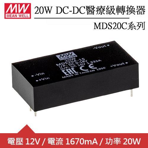 MW明緯 MDS20C-12 12V DC-DC醫療級轉換器 (20W)