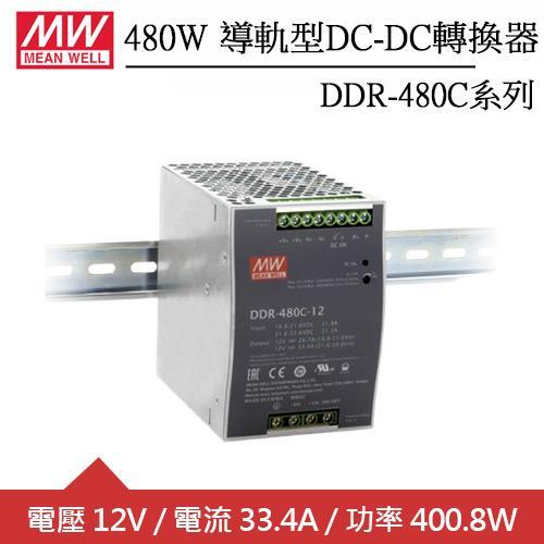 MW明緯 DDR-480C-12 12V軌道式電源供應器 (400.8W)