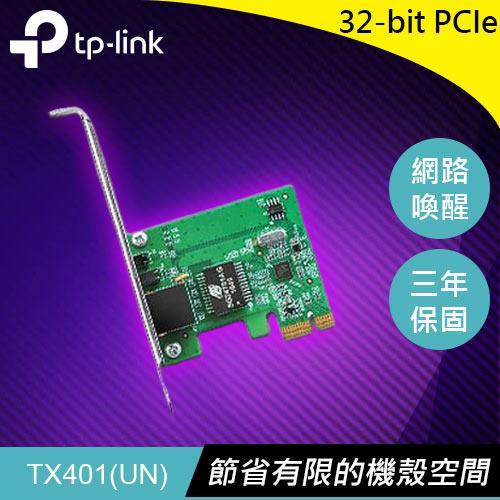 TP-LINK TG-3468(UN) Gigabit PCI Express 網路卡 版本:4
