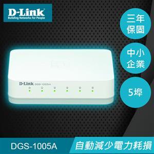 D-LINK DGS-1005A 5埠GE節能型交換器