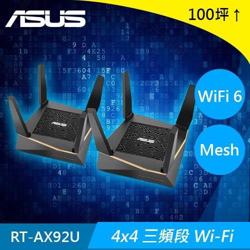 ASUS 華碩 AI MESH AX6100 三頻網狀網路系統(雙包裝) RT-AX92U 【領購物金brand2021再折250!】