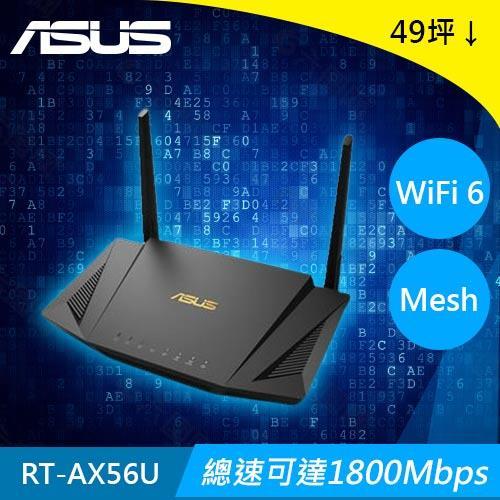 ASUS 華碩 AX1800 雙頻 WiFi 6 無線路由器 RT-AX56U