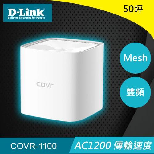 D-LINK COVR-1100 AC1200雙頻Mesh 無線路由器(1入)