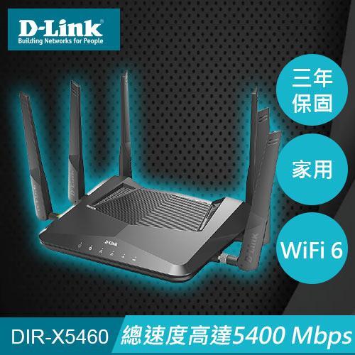 D-LINK DIR-X5460  AX5400 Wi-Fi 6 雙頻無線路由器