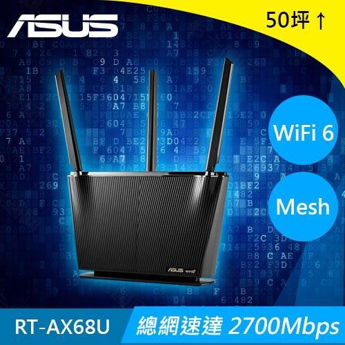 ASUS 華碩 RT-AX68U AX2700 雙頻 Wifi 6 電競無線路由器