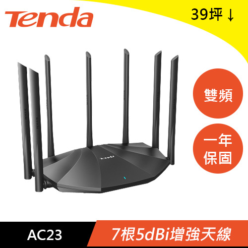 Tenda 騰達 AC23 全GIGA 7天線 AC2100M無線路由器