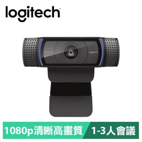 Logitech 羅技 C920e商務網路攝影機