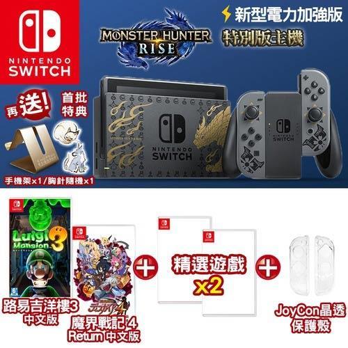 任天堂 Nintendo Switch 魔物獵人 崛起 特別版主機組合-台灣公司貨+路易吉+減重+初音未來+魔界4 Return+joy con水晶殼