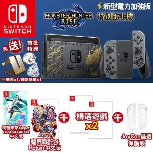 任天堂 Nintendo Switch 魔物獵人 崛起 特別版主機組合-台灣公司貨+減重拳擊+王國之心+初音未來+魔界4 Return+joy con水晶殼