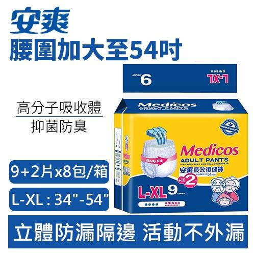 【安爽】長效復健褲L-XL號 成人紙尿褲 (9+2片x8包)