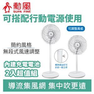 【熱銷-少量到貨】勳風 HF-B22U 14吋USB無線DC移動立扇(內建充電電池)(2入組)