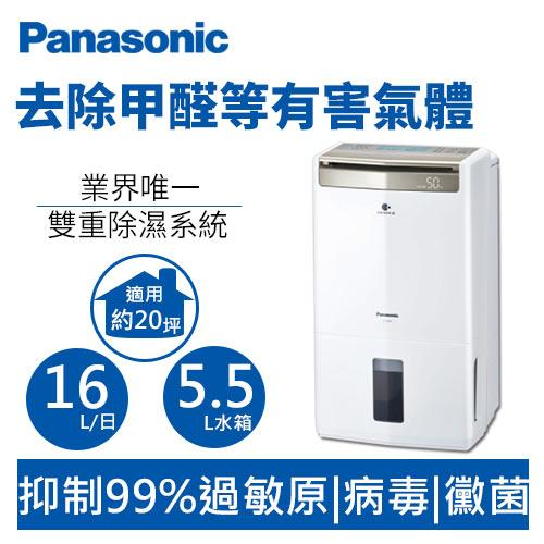 Panasonic 國際牌 F-Y32GX 16公升除濕機