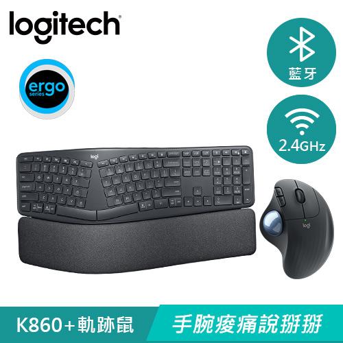 【手腕不酸】羅技 Ergo K860 鍵盤/M575軌跡球黑 人體工學鍵鼠組