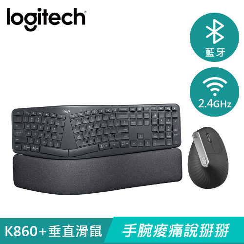 【手腕不酸】羅技 Ergo K860 鍵盤/MX Vertical人體工學鍵鼠組