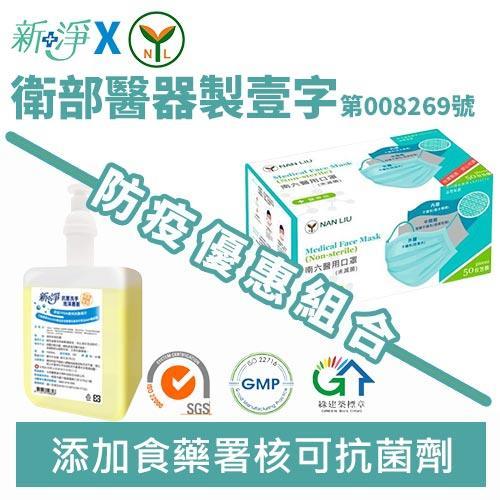 【優惠組合】新淨皂包式抗菌洗手泡沫慕絲-清新柚香+南六醫用口罩(未滅菌 雙鋼印