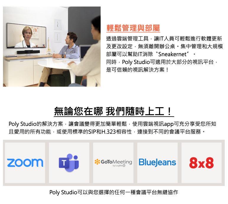 Polycom Poly Studio 視訊會議系統