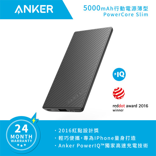 Anker A1250 PowerCore Slim 行動電源薄型 5000 mAh