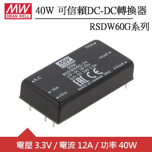 MW明緯 RSDW60G-03 40W 鐵道交通運輸專用灌膠模塊型DC/DC轉換器(3.3V)