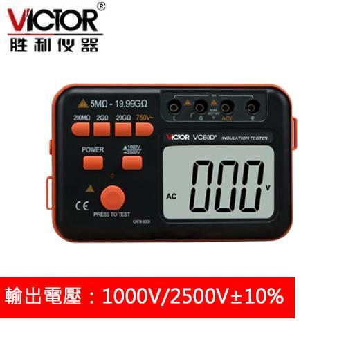 VICTOR勝利 VC60D+ 數字兆歐錶