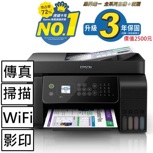 EPSON L5190 雙網四合一連續供墨傳真複合機