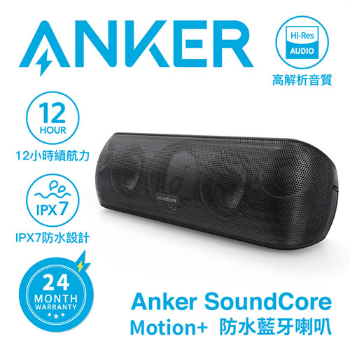 Anker SoundCore Motion+防水藍牙喇叭 A3116 (黑)
