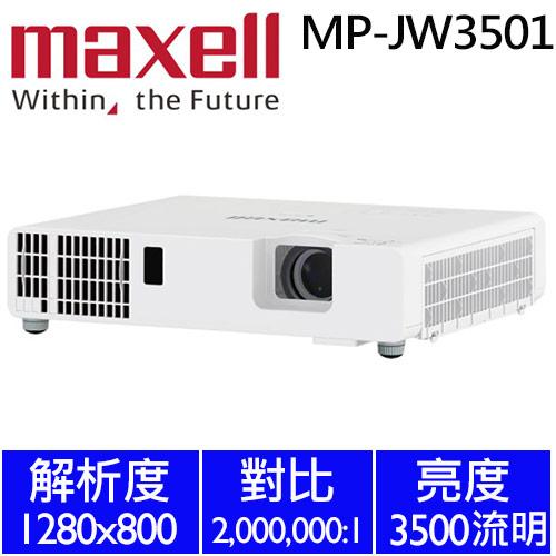 maxell MP-JW3501雷射投影機