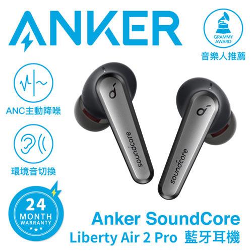 Anker Soundcore Liberty Air 2 Pro 真無線藍牙耳機 A3951(黑色