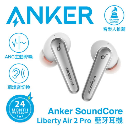 Anker Soundcore Liberty Air 2 Pro 真無線藍牙耳機 A3951(白色