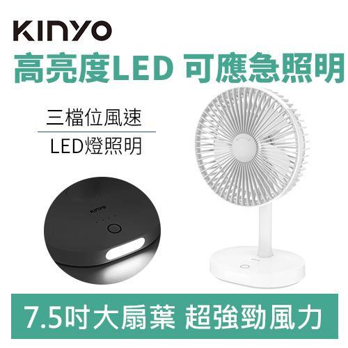 KINYO UF-8705 7.5吋 充插兩用桌立充電風扇