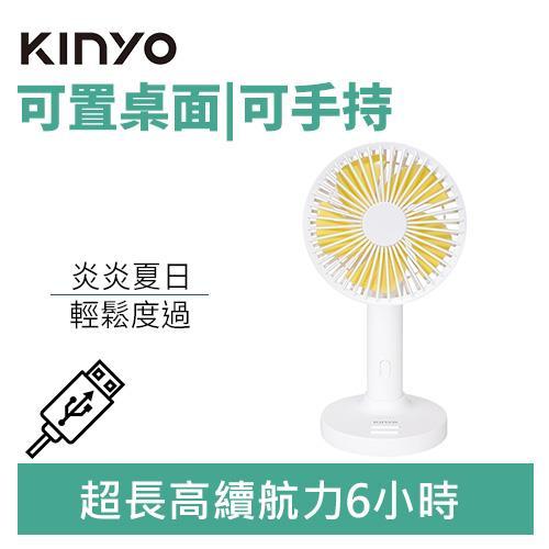 KINYO UF167 USB手持小風扇-向日葵