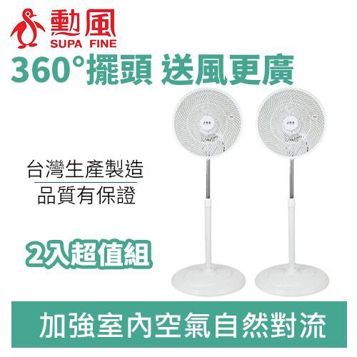 勳風 HF-B1406 14吋 八方吹循環立扇(2入組)