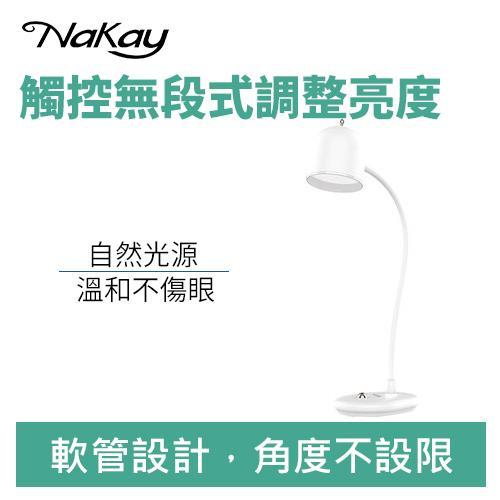 NAKAY NLED531 充電式 復古觸控 LED燈