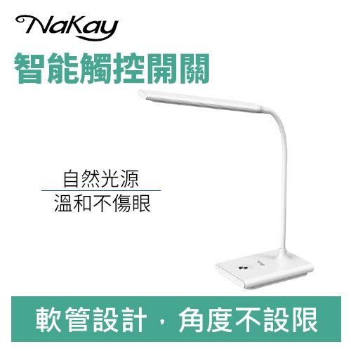 NAKAY NLED-542 充電式無段調光LED檯燈