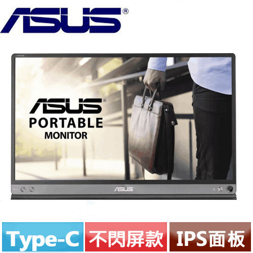 R2【福利品】ASUS華碩 16型 MB16AH IPS可攜式螢幕