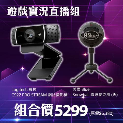 【遊戲實況直播組】羅技C922 PRO網路攝影機+BLUE 雪球麥克風-黑