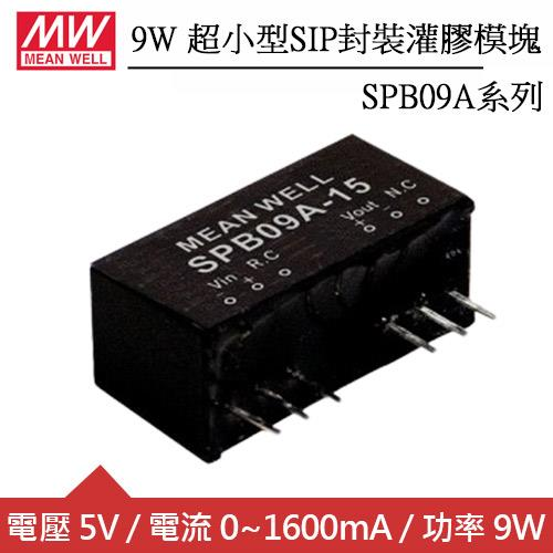 MW明緯 SPB09A-05 9W 單組輸出 超小型SIP封裝灌膠模塊 DC/DC轉換器(5V)
