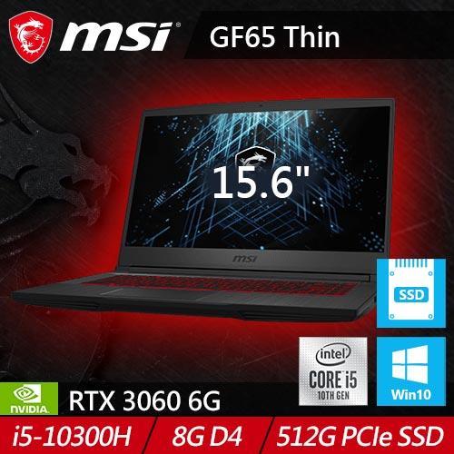 GS66 GF65 Thin 10UE-264TW 15.6吋電競筆電 (RTX 30 系列)
