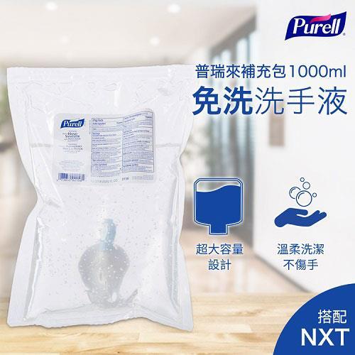 Purell 普瑞來乾洗手凝露補充包 (NXT™/1000mL) 美國第一名品牌&醫院指定使用