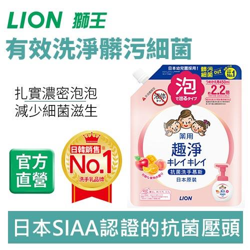 日本獅王 LION 趣淨洗手慕斯補充包450ml-清新果香X4(新包裝/大容量)