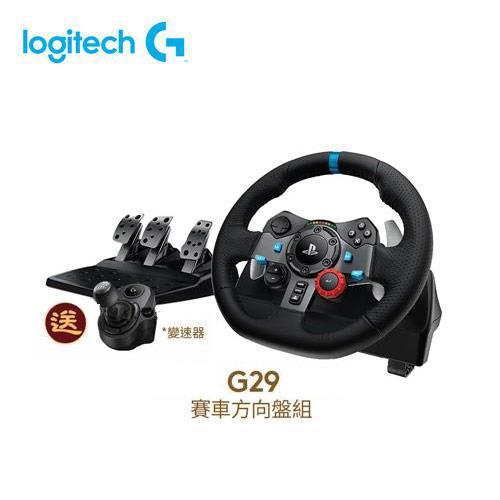 【贈Shifter 變速器】Logitech 羅技G29方向盤