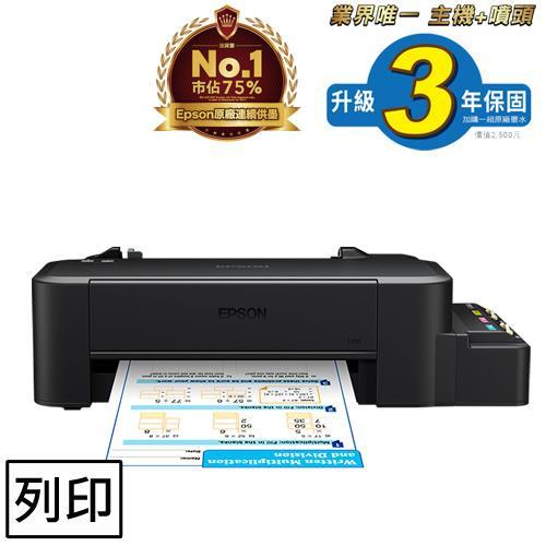 【單機下殺~5/31止】EPSON L120 超值單功能原廠連續供墨印表機