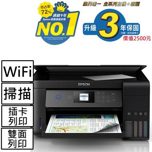 【單機下殺~5/31止】EPSON L4160 Wi-Fi三合一連續供墨複合機