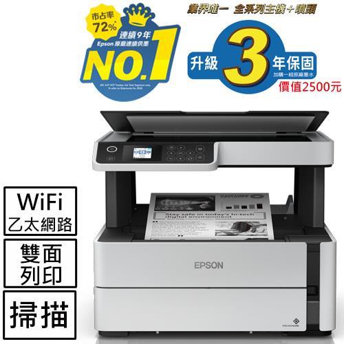 【單機下殺~5/31止】EPSON M2170 三合一雙網 黑白連續供墨複合機