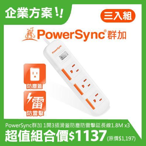 【三入組】PowerSync群加 1開3插滑蓋防塵防雷擊延長線1.8M