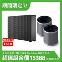 【超值組合】希捷Expansion新黑鑽16TB外接硬碟+小豹 AI智能音箱x2