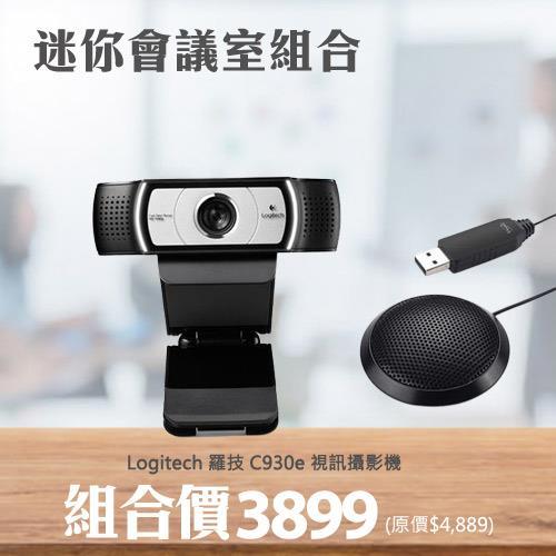 【迷你會議】羅技 C930e 視訊攝影機+E-books SS26會議麥克風
