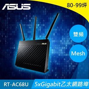 ASUS華碩 RT-AC68U AC1900 Ai Mesh 雙頻WiFi無線Gigabit 路由器